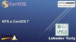 NFS в CentOS 7