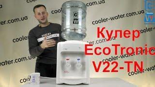 Обзор кулер для воды EcoTronic V22-TN.Нагрев+Комнатная вода.Настольный куллер ЭкоТроник-Cooler-Water