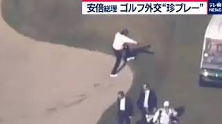 Japan prime minister fall into a golf bunker