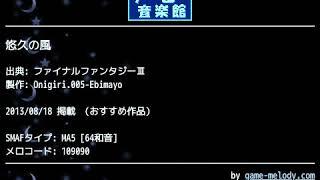 投稿型ゲーム着メロサイト「ゲーム音楽館☆」(game-melody.com)の過去の投稿作品を録音したものです。 -- 投稿者: Onigiri.005-Ebimayo 投稿者コメント: この間同僚に「 ...