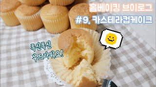 카스테라컵케이크 만들기 간단한 컵카스테라! Homeba…