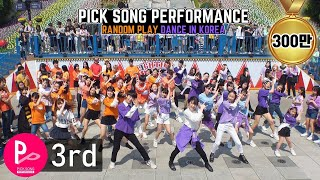 「RPD」 PICK SONG PERFORMANCE 3RD (K-Pop Random Play Dance) 세계최초! 픽송퍼포먼스
