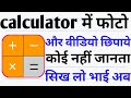 Calculator me Photo Aur Video Kaise Hide kare || How to hide photos and Videos in Calculator