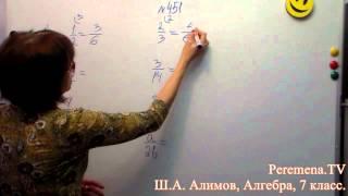 Алгебра, Ш  А  Алимов, 7 й класс, задача 451
