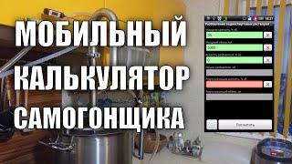 видео Калькулятор алкоголя
