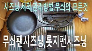 [드림웍스이야기]무쇠팬 시즈닝/롯지팬 시즈닝/롯지팬들 …