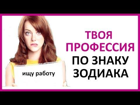 🔴 ТВОЯ ПРОФЕССИЯ ПО ЗНАКУ ЗОДИАКА  ★ Women Beauty Club