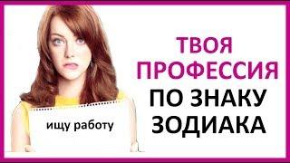 ???? ТВОЯ ПРОФЕССИЯ ПО ЗНАКУ ЗОДИАКА  ★ Women Beauty Club