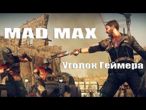 Уголок геймера - Mad Max - Безумный Макс или Мел Гибсон отдыхает...