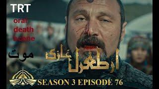 Ertugrul Ghazi Season 3 Episode 76 { ORAL DEATH } . 1K likes target If you enjoy death scene of oral