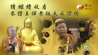 【恭讚王禪老祖教主天威讚偈58】| WXTV唯心電視台