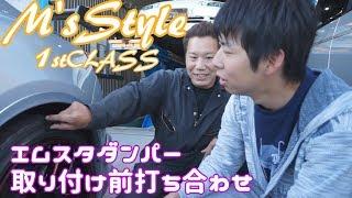 [前編] 86に車高調(エムスタダンパー)取付前打ち合わせ!M'sStyle 配信する順番ミス(笑) 1stCLASSコラボ thumbnail