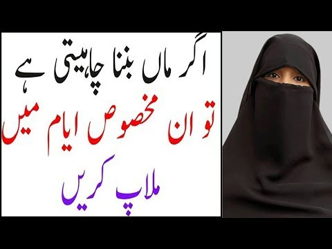 How To Get Pregnant Fast - Increase Your Chances‏ Urdu/Hindi | Dr Afshan