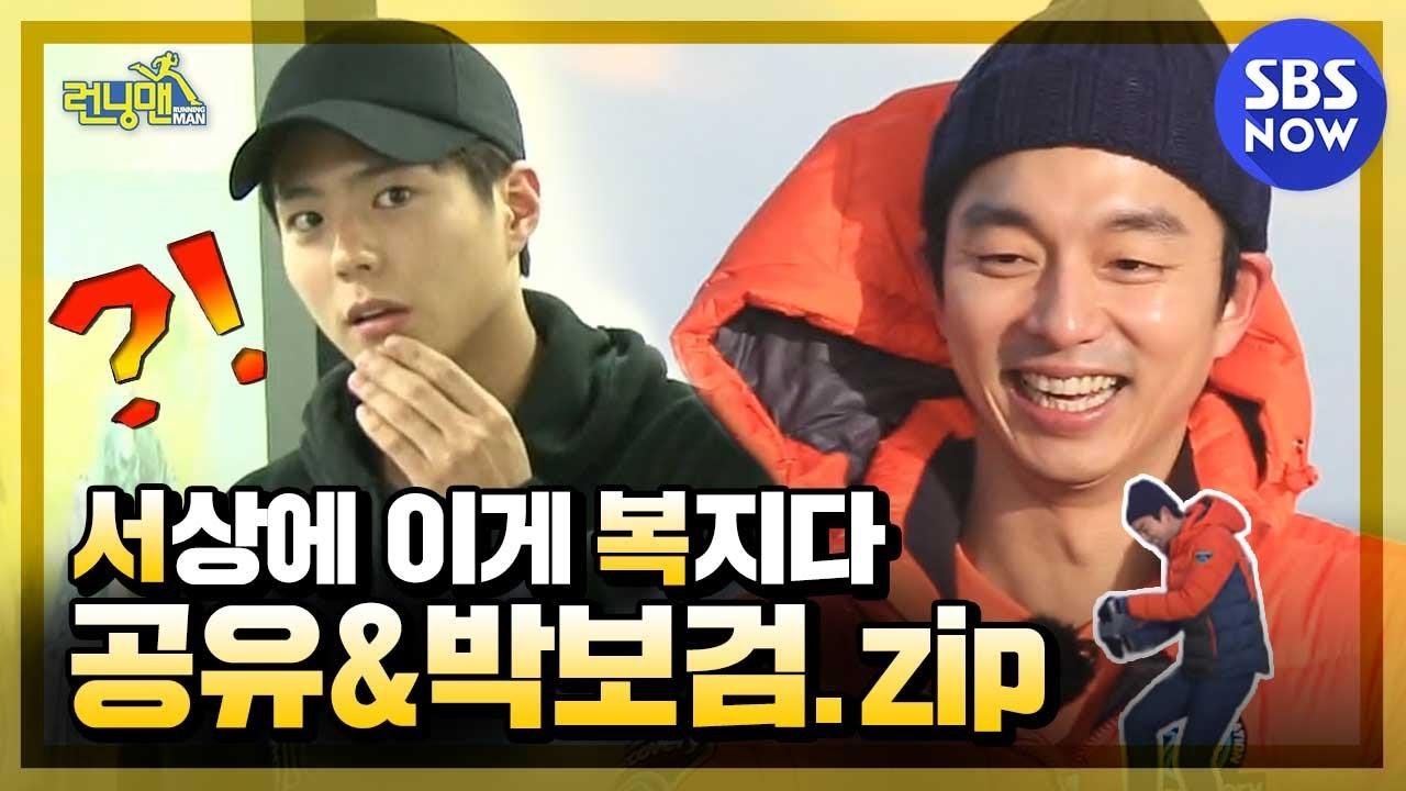 [런닝맨] '서 : 서상에.. 이게 복 : 복지다..공유X박보검 모음집' / 'RunningMan' Special | SBS NOW