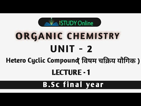 Hetero Cyclic compound(विषम चक्रिय यौगिक)| Organic chemistry |unit-2 | lecture -1| B.Sc final year