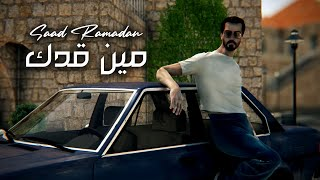 "سعد رمضان يطلق كليب ""مين قدك"""
