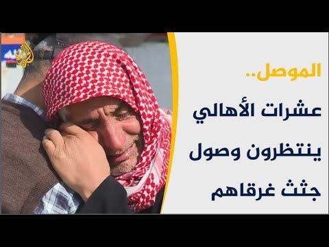 أهالي ضحايا عبّارة الموصل.. أيام من الانتظار لاستلام الجثث  - نشر قبل 17 دقيقة