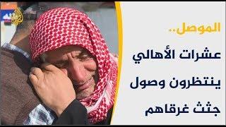 أهالي ضحايا عبّارة الموصل.. أيام من الانتظار لاستلام الجثث  🇮🇶