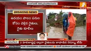 రైతులకు వరద కష్టాలు | 60 Farmers Stuck in Stream | Asifabad | iNews