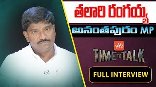 Anantapur YSRCP MP Talari Rangaiah Exclusive Interview | YS Jagan | Time To Talk