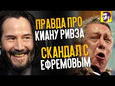 Скандал с Ефремовым, правда про Киану и Довод – Новости кино - Видео онлайн