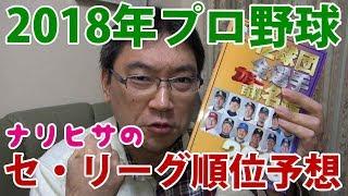 恒例のセ・リーグ順位予想だだだ! □ ブログ ナリの趣味部屋はいぱ~!:...