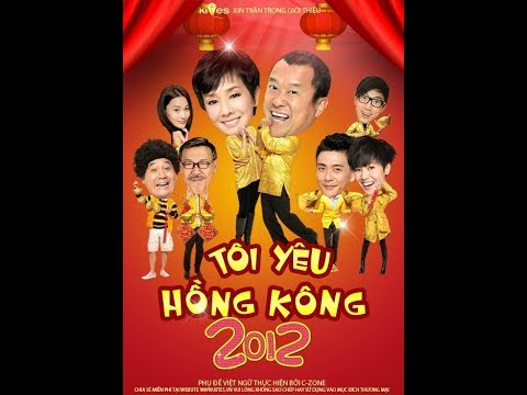 我愛HK: 喜上加囍 I Love Hong Kong 2012 粵語