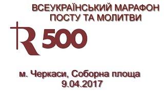 Всеукраїнський молитовний марафон, м. Черкаси 9.04.17