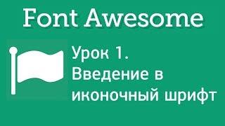 Иконочный шрифт Font Awesome. Введение. Урок 1