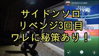 【ポケモンGO】サイドンソロ、ワレに秘策あり!じしん初遭遇の巻