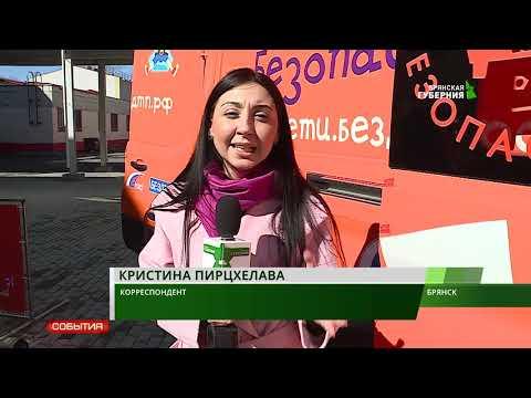 В Брянск прибыл мобильный центр по профилактике детского травматизма 3 04 19