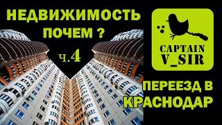 видео недвижимость в Краснодаре