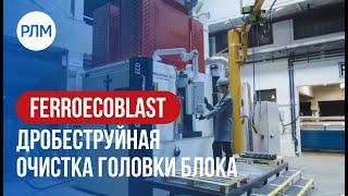 FERROECOBLAST дробеструйная очистка головки блока