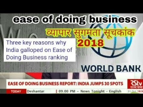 Ease of doing business report 2018