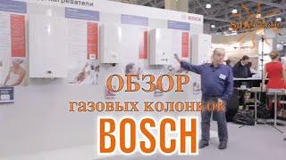 Газовые колонки Bosch - ОБЗОР !(, 2016-05-02T15:56:16.000Z)