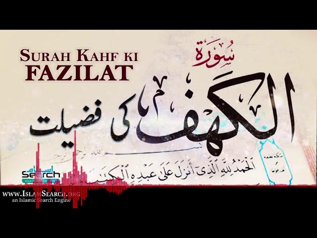 Surah kahf ki Fazilat ? ???? ????? ?? ????? ? #Kahf #Jumuah #Quran ? IslamSearch