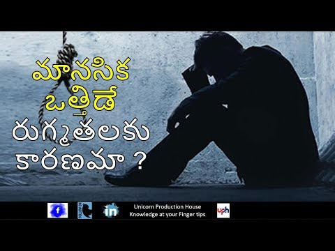 mental-problems-due-to-stress-in-telugu-part-i-  -depression-care