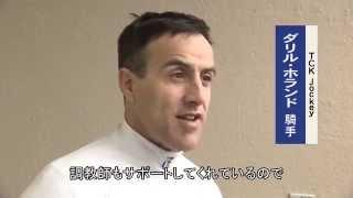 ダリル・ホランド騎手 インタビュー動画
