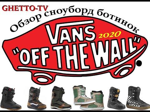 Сноуборд ботинки Vans 2020. История компании и полный разбор коллекции ботинок