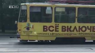 """Вагоновожатая """"бешеного"""" трамвая была в кабине?"""