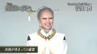 公式ホームページ:http://www.rengoku-stage.com/ 唐々煙の大人気コミ...