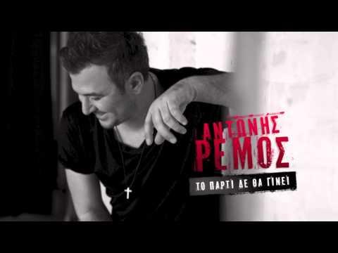 ANTONIS REMOS - TO PARTΙ DE THA GINI | OFFICIAL Audio Release HD [NEW] (+LYRICS)