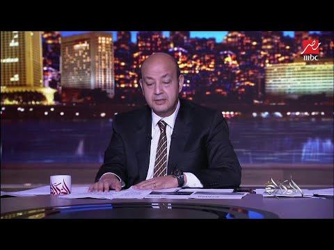 عمرو أديب: إعصار قوي يضرب عمان وبكرة هيوصل الإمارات.. شوفوا اللقطات والوضع الصعب ربنا يلطف باخواتنا