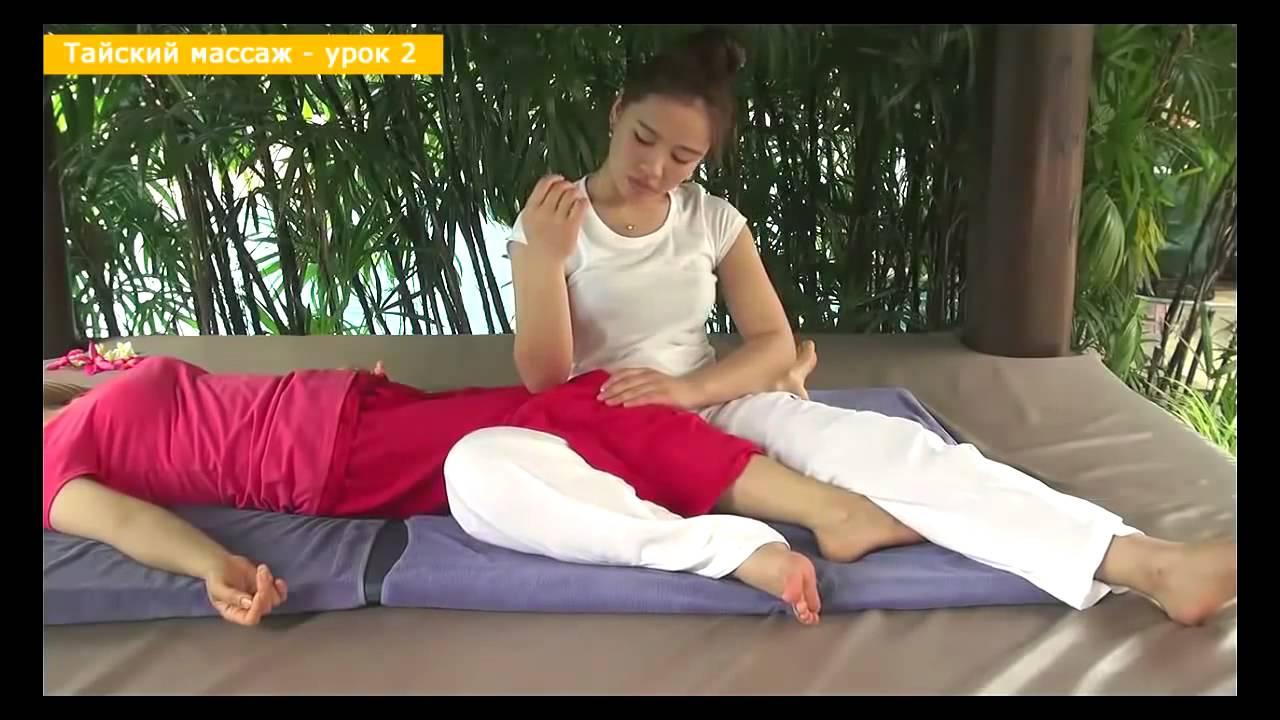 Как делать тайский массаж УРОК 2   6 уроков