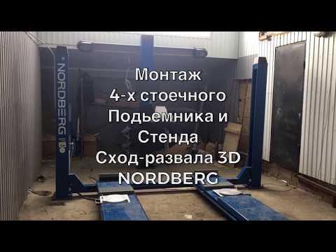 Монтаж 4-х Стоечного подъёмника и стенда сход-развала 3D Nordberg