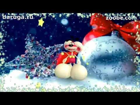 Прикольные новогодние поздравления с Новым годом коллегам короткие смешные видео пожелания - Видео с YouTube на компьютер, мобильный, android, ios