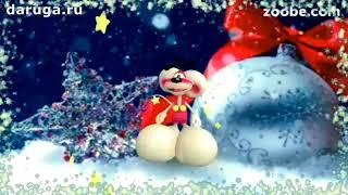 Прикольные новогодние поздравления с Новым годом коллегам короткие смешные видео пожелания