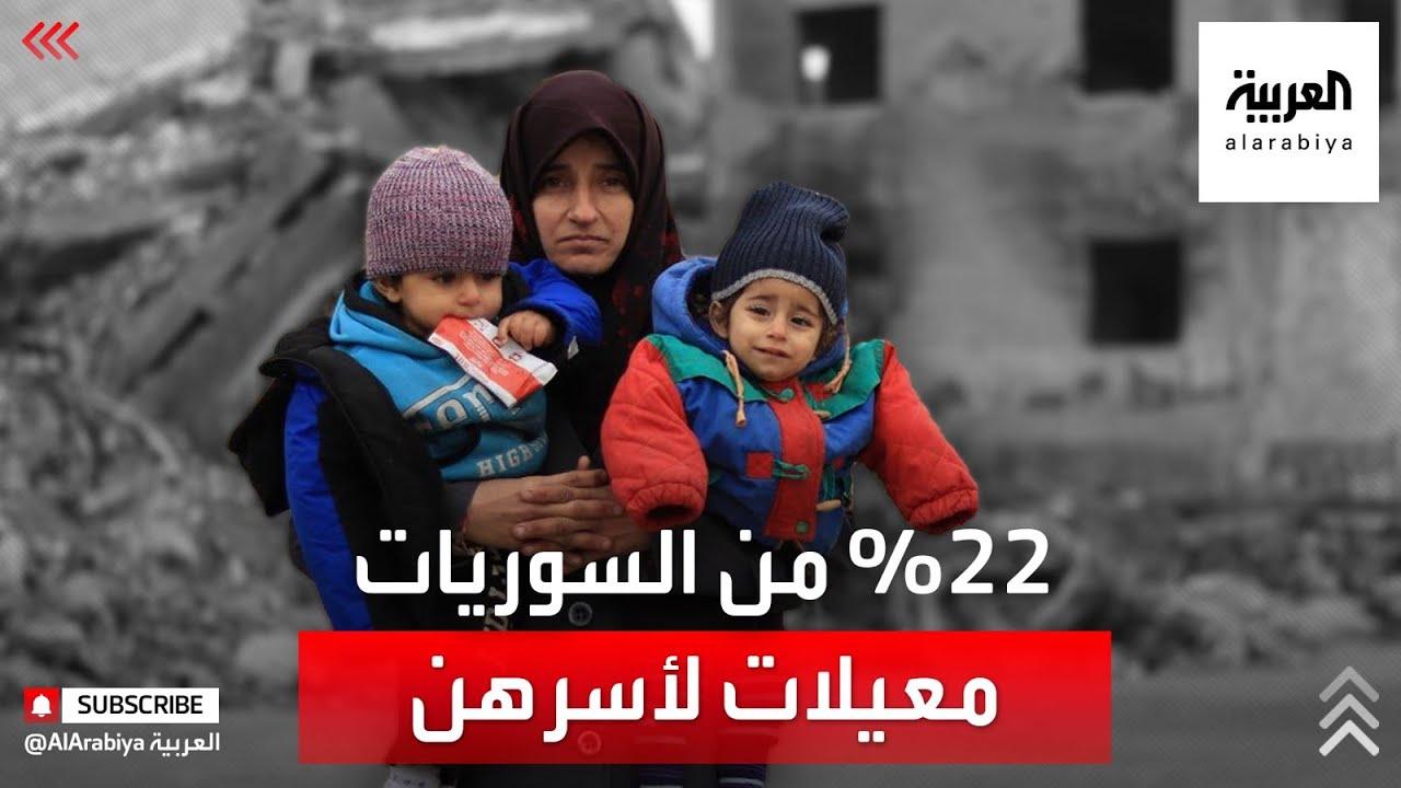 الحرب تجبر 22% من السوريات على كفالة أسرهن  - نشر قبل 3 ساعة