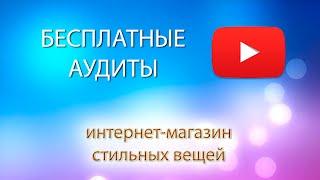 Бесплатный аудит интернет-магазина стильных вещей(, 2015-06-08T19:09:24.000Z)