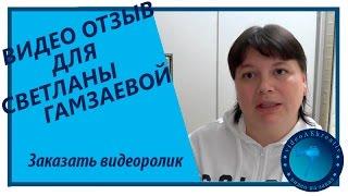 видео отзыв для Светланы Гамзаевой: где заказать видеоролик и ведение ( раскрутка) YouTube -каналов